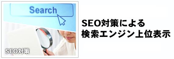 SEO対策による検索エンジン上位表示