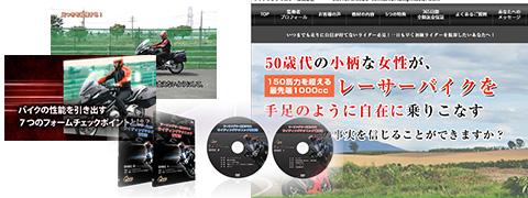 bike_dvd2